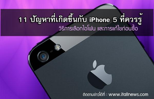 มาดูปัญหา iPhone 5 รวม 11 ปัญหา ที่ต้องระวังไว้!! ไอโฟน 5 วิธีเลือกก่อนซื้อเครื่ีองไอโฟน พ.ย. 11